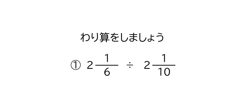 帯分数÷帯分数の約分のある割り算