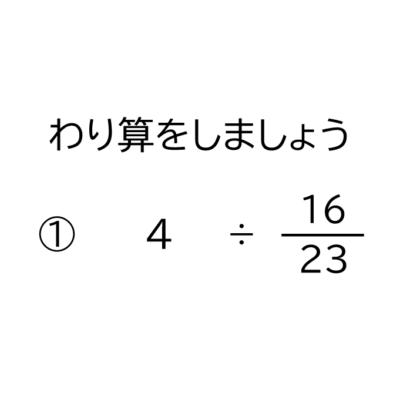 整数÷分数の約分のある割り算