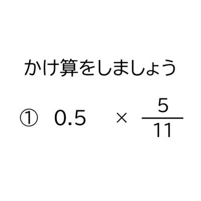 小数×分数の掛け算