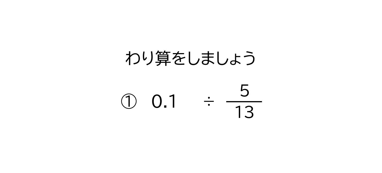 小数÷分数の割り算