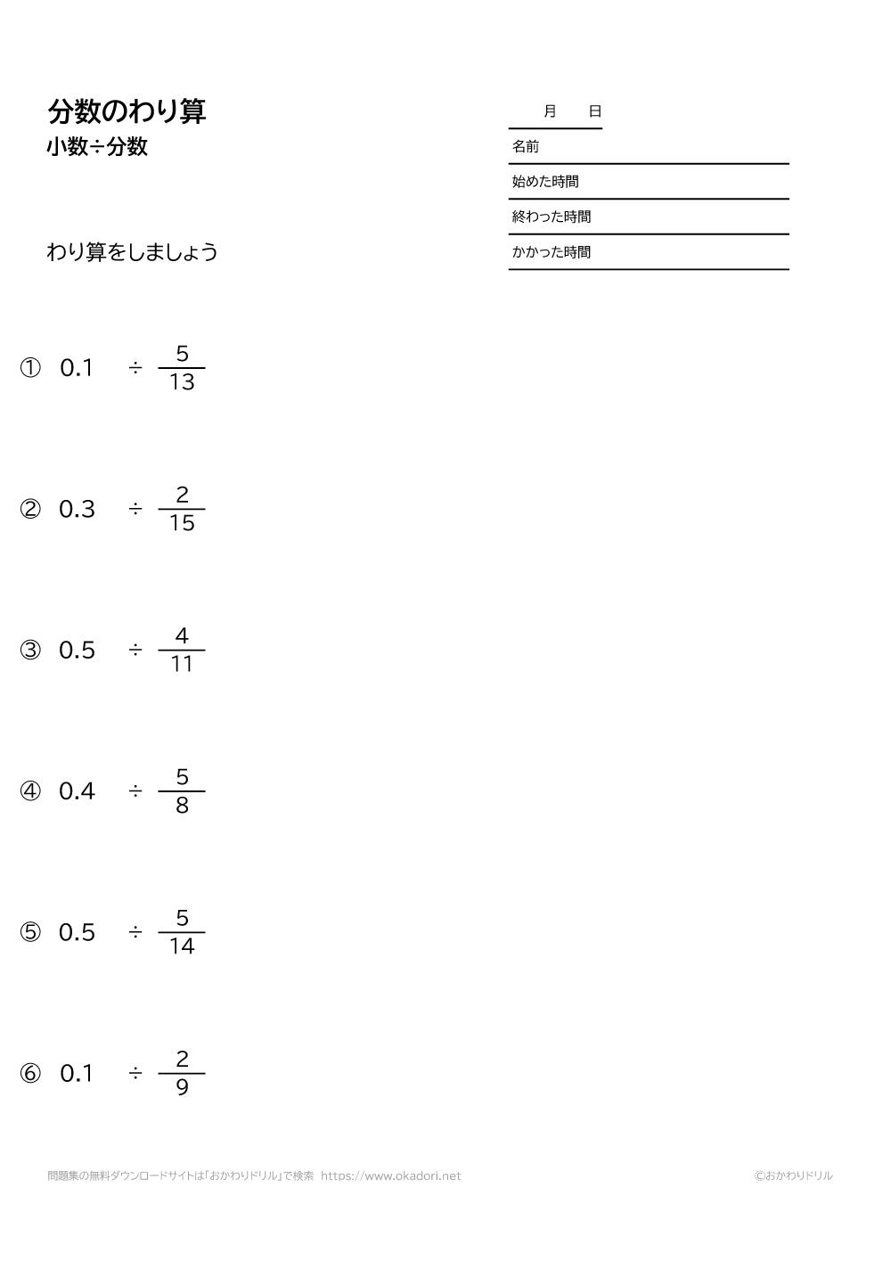 小数÷分数の割り算1