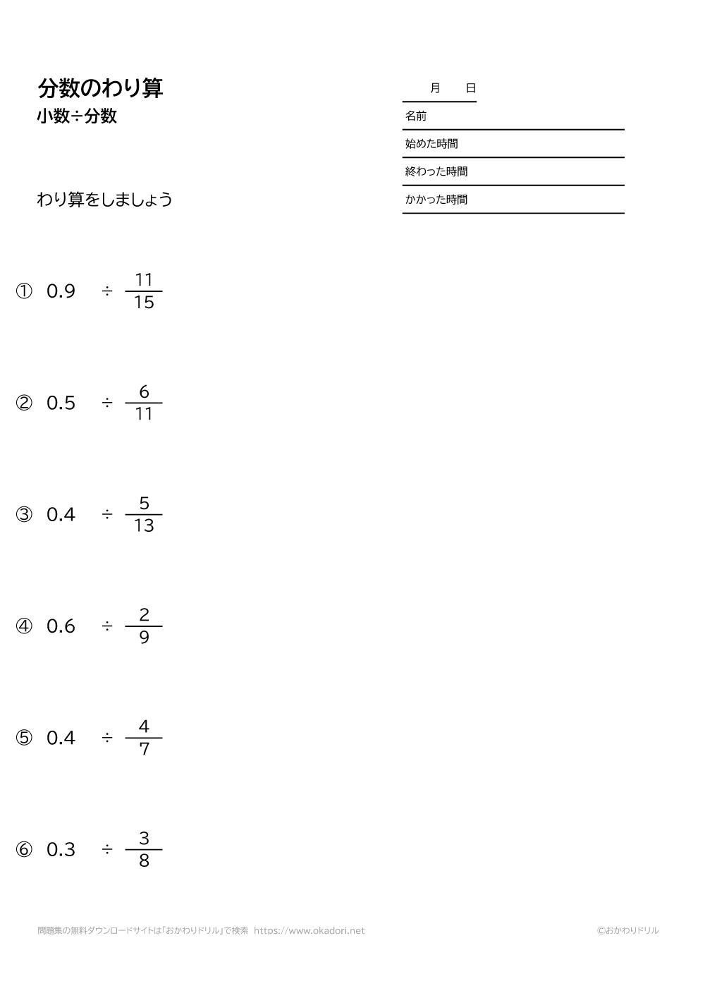 小数÷分数の割り算5