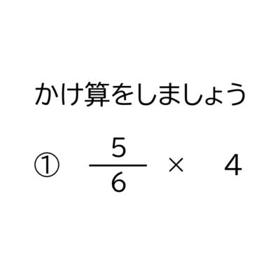 真分数×整数の約分のある掛け算