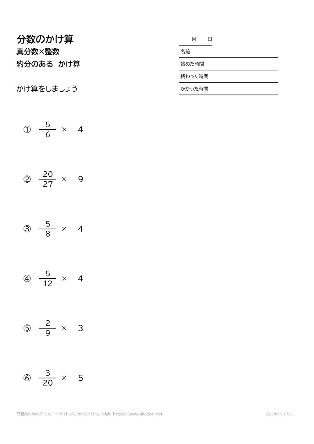 真分数×整数の約分のある掛け算1