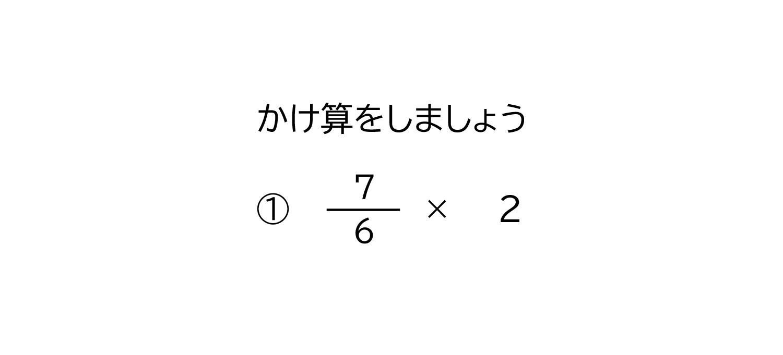 仮分数×整数の約分のある掛け算