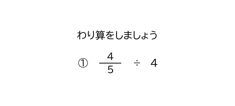 真分数÷整数の約分のある割り算