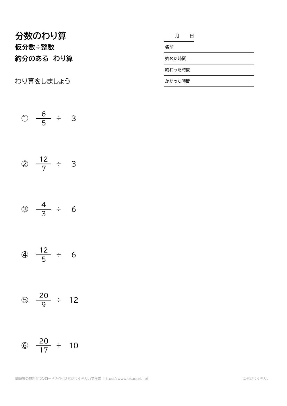 仮分数÷整数の約分のある割り算1