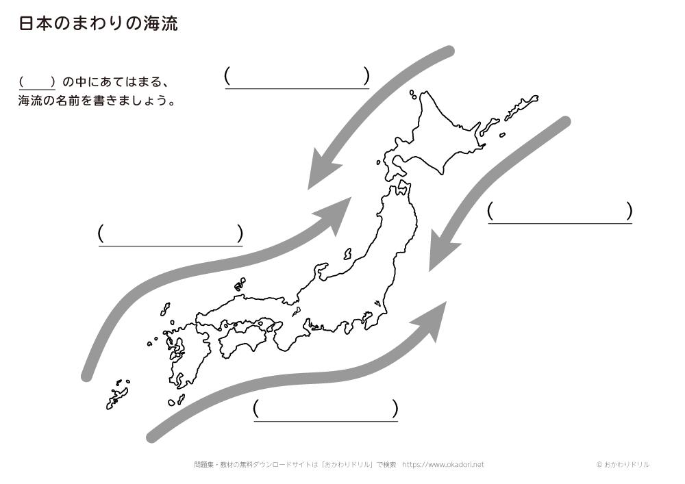日本のまわりの海流問題と答え