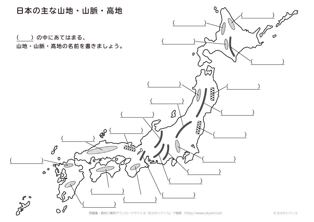 日本の主な山脈・山地・高地問題と答え