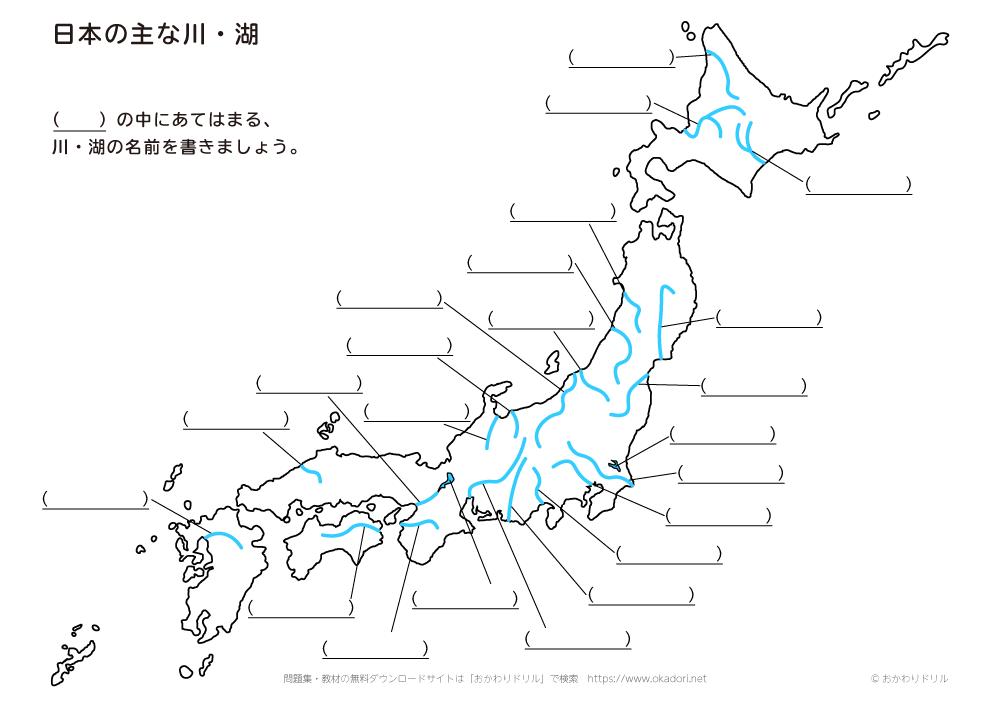 日本の主な川・湖問題と答え