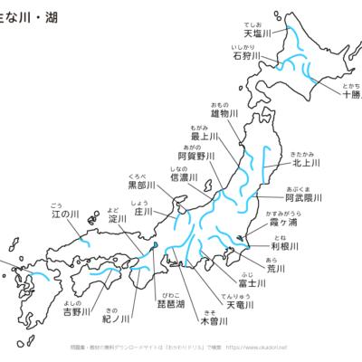 日本の主な川・湖