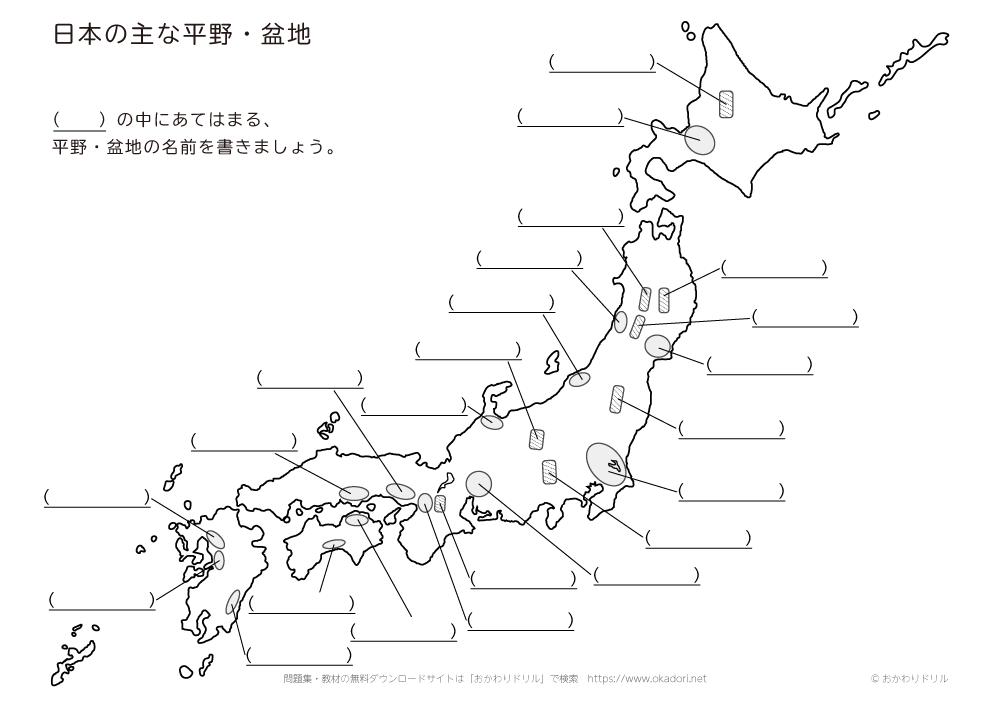 日本の主な平野・盆地問題と答え