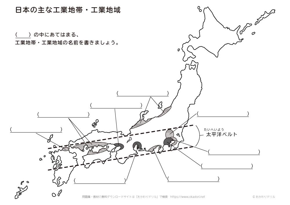 日本の主な工業地帯・工業地域問題と答え