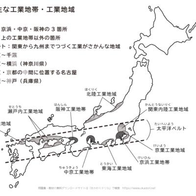 日本の主な工業地帯・工業地域