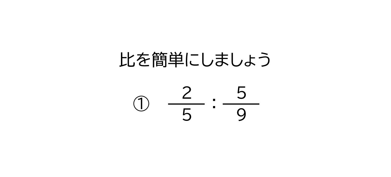 分数の比を簡単にする