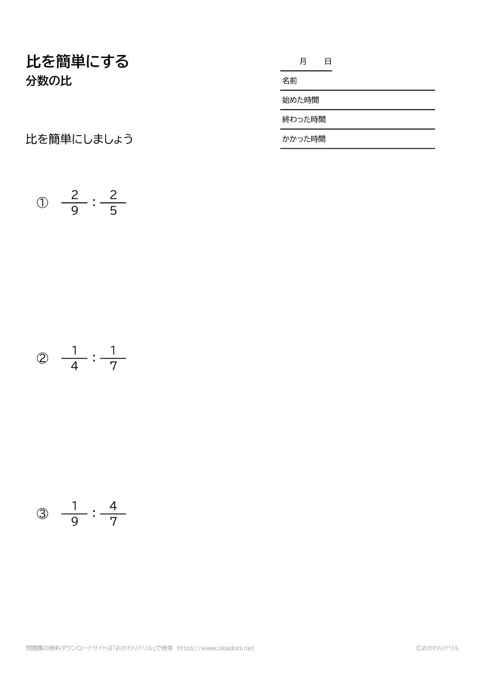 分数の比を簡単にする6