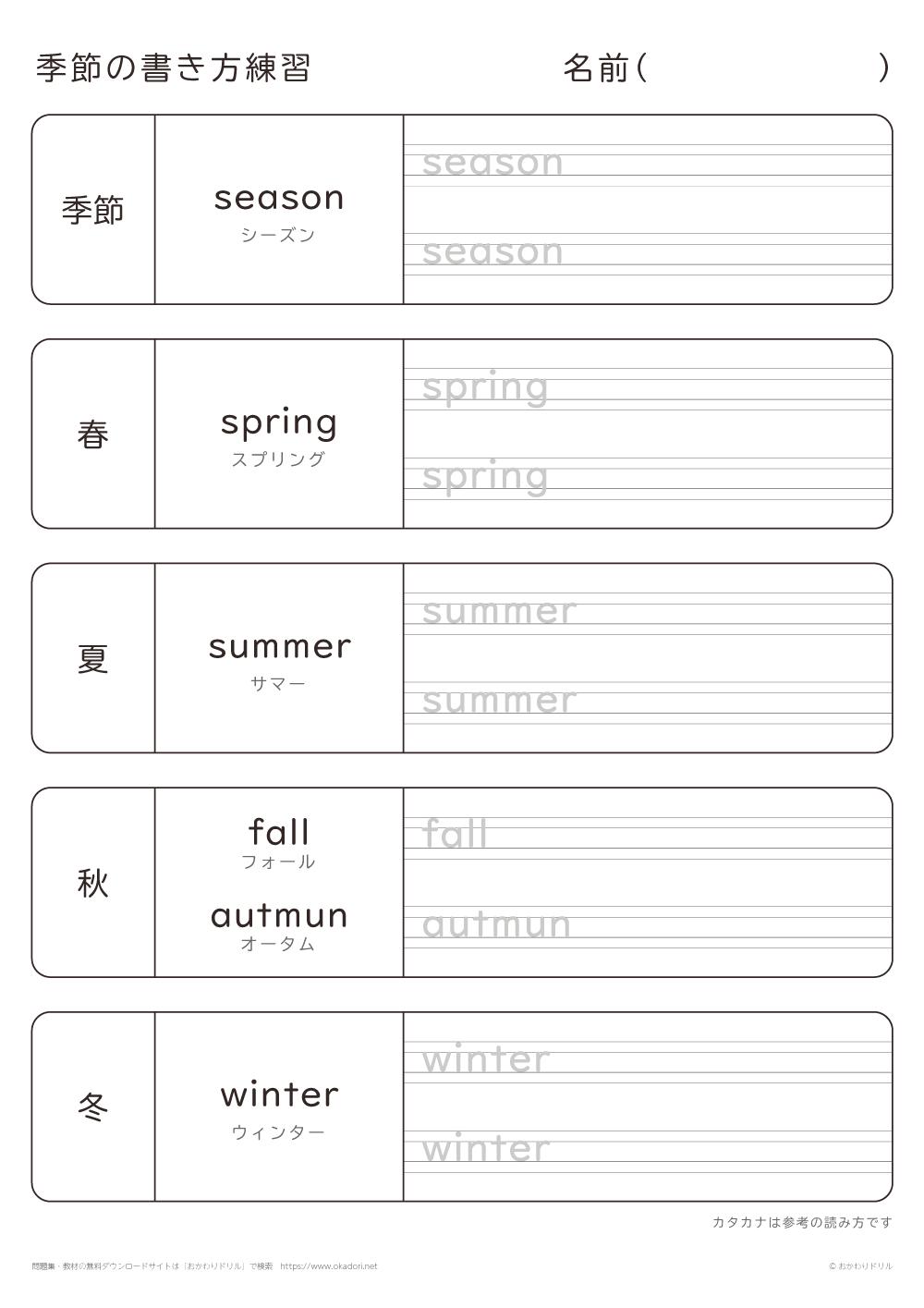 季節の英単語の書き方練習