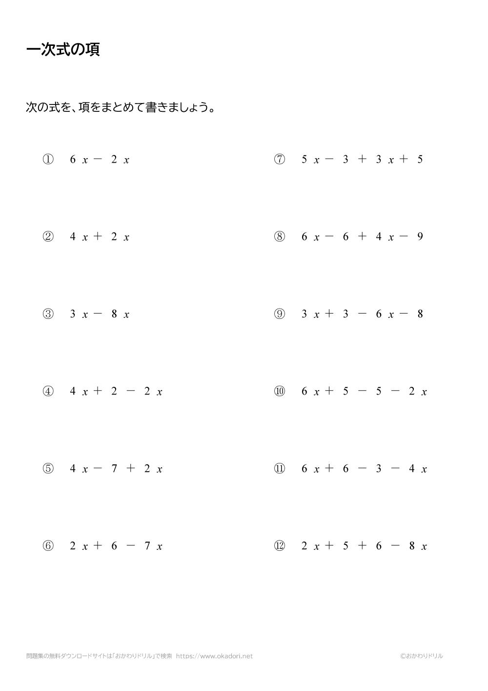 一次式の項2