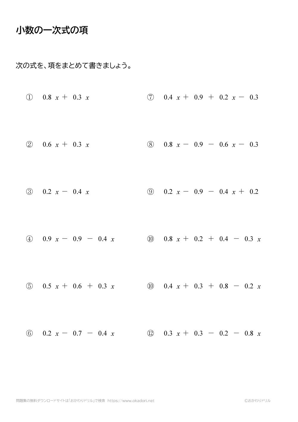 小数の一次式の項2