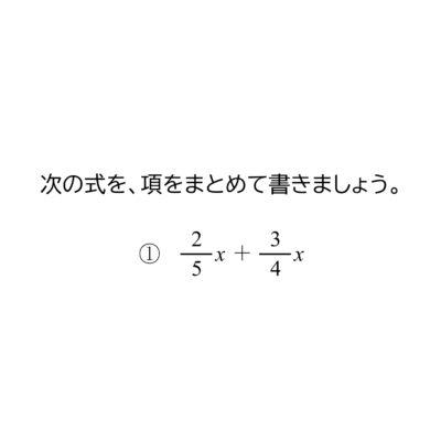 分数の一次式の項をまとめる
