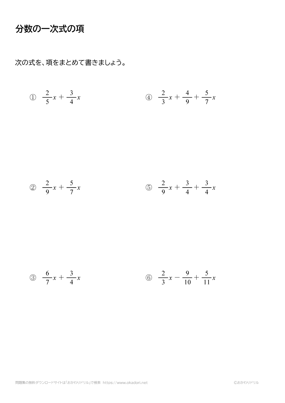 分数の一次式の項をまとめる1