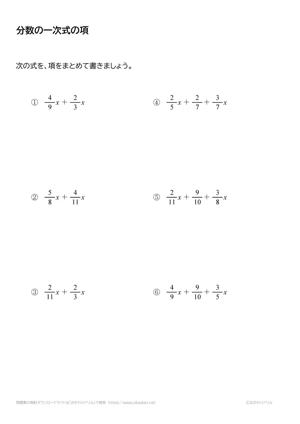 分数の一次式の項をまとめる2