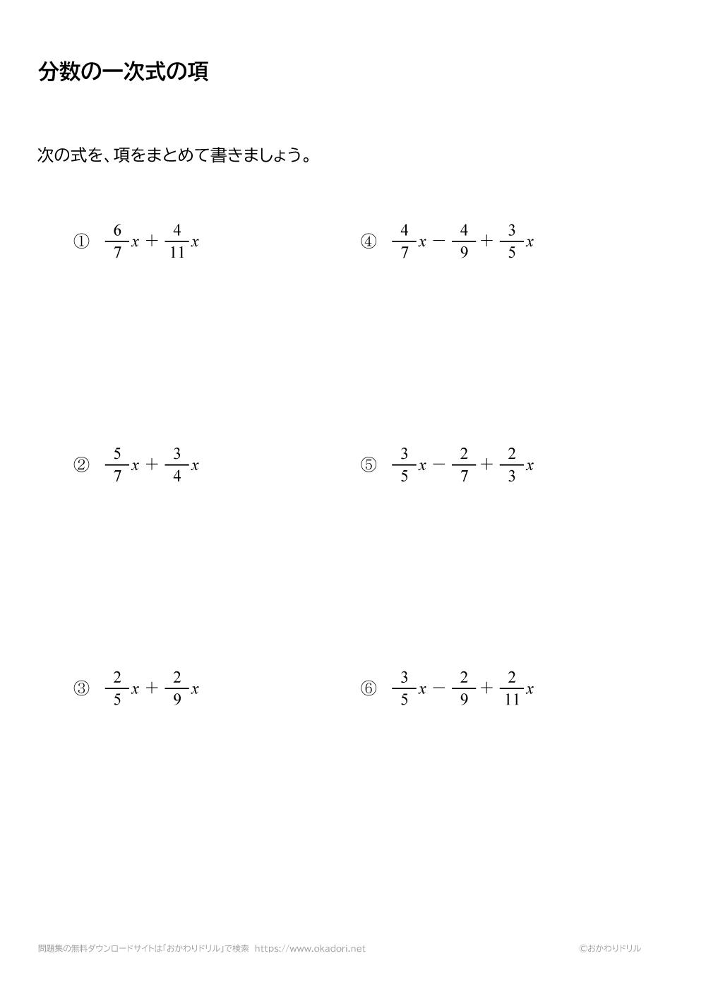 分数の一次式の項をまとめる3