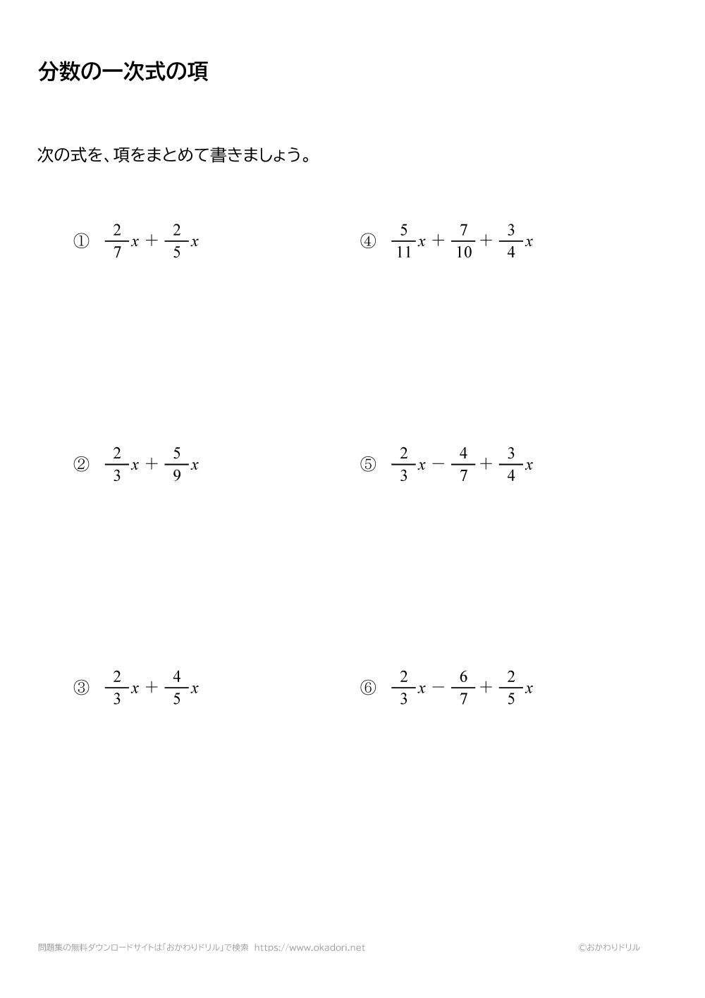 分数の一次式の項をまとめる4