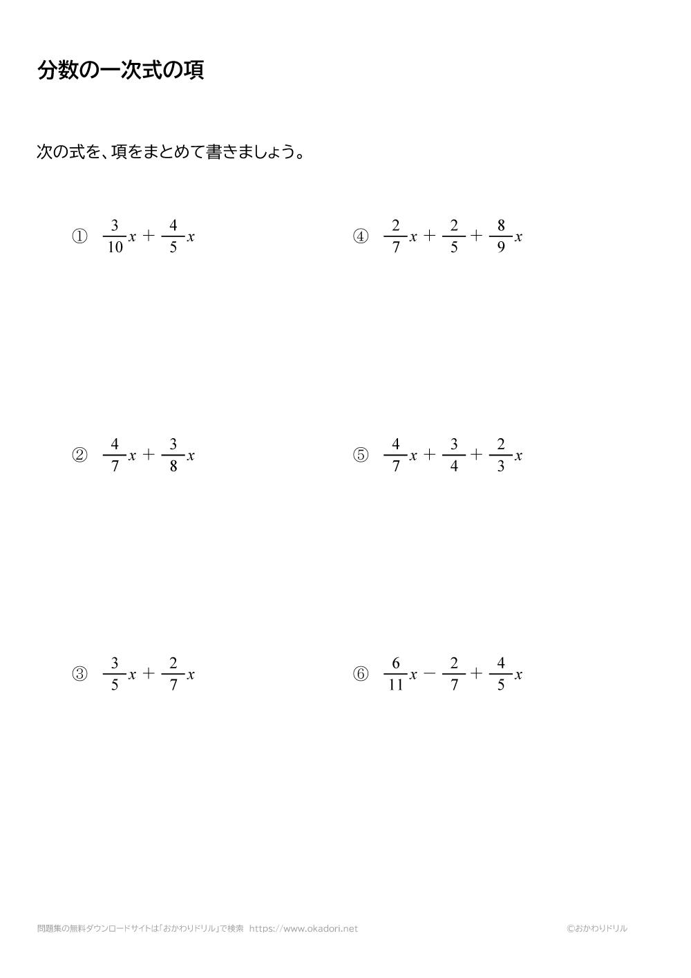 分数の一次式の項をまとめる6