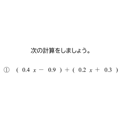 小数の一次式の加法(足し算)