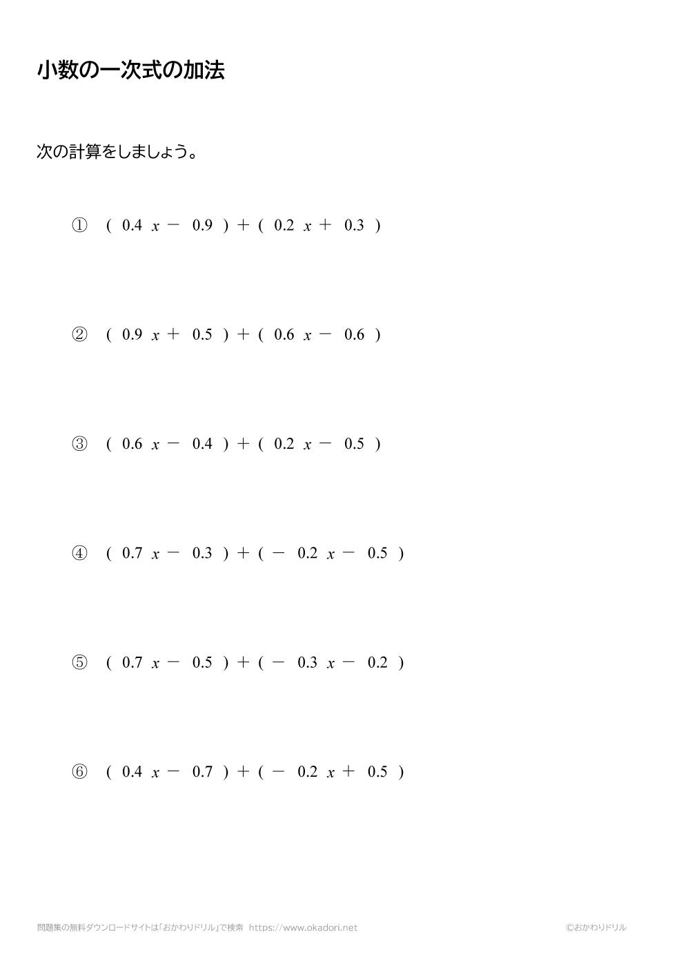 小数の一次式の加法(足し算)1