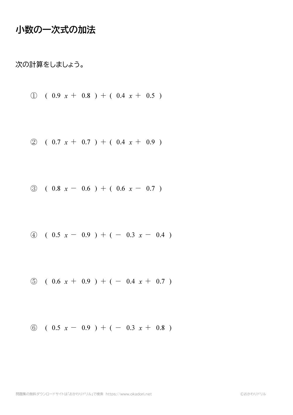 小数の一次式の加法(足し算)2