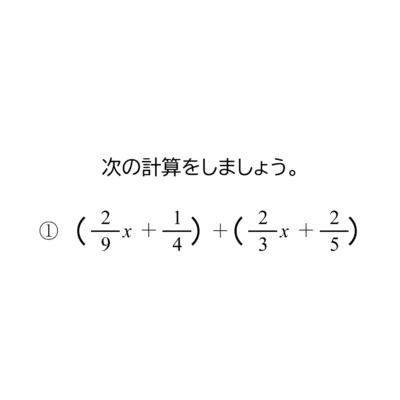 分数の一次式の加法(足し算)