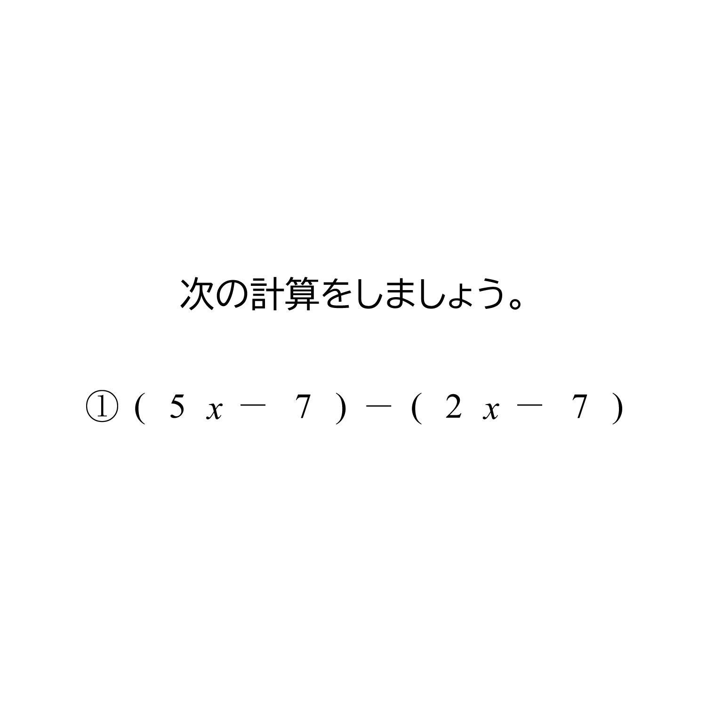 一次式の減法(引き算)