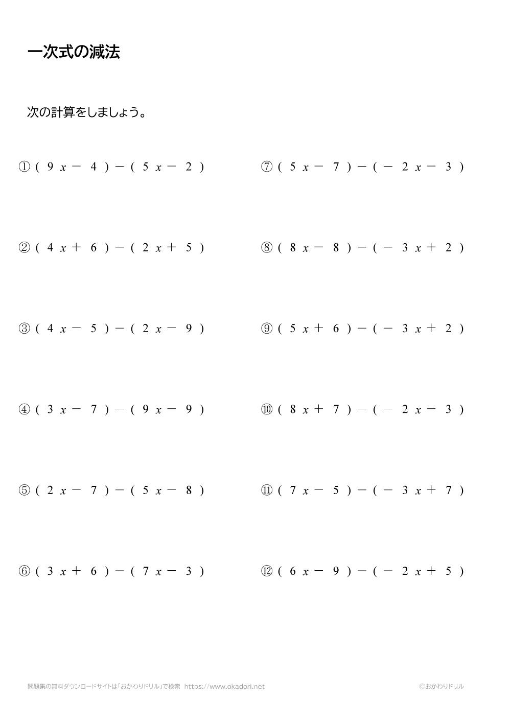 一次式の減法(引き算)6