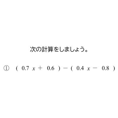 小数の一次式の減法(引き算)