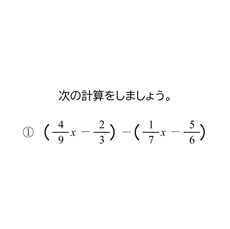 分数の一次式の減法(引き算)