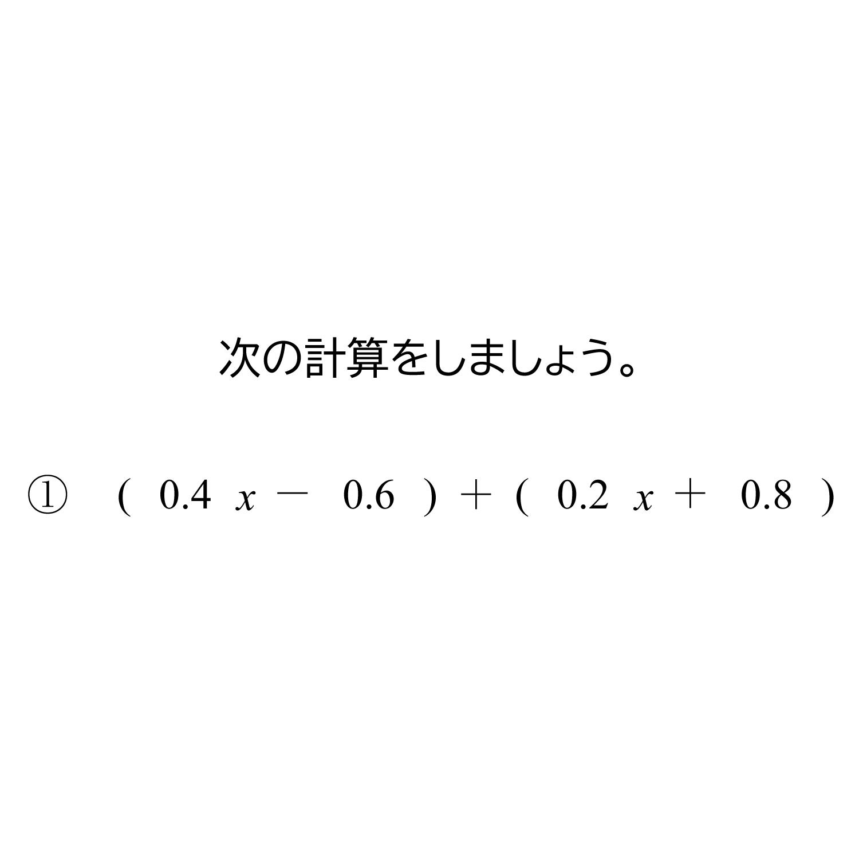 小数の一次式の加法・減法(足し算・引き算)