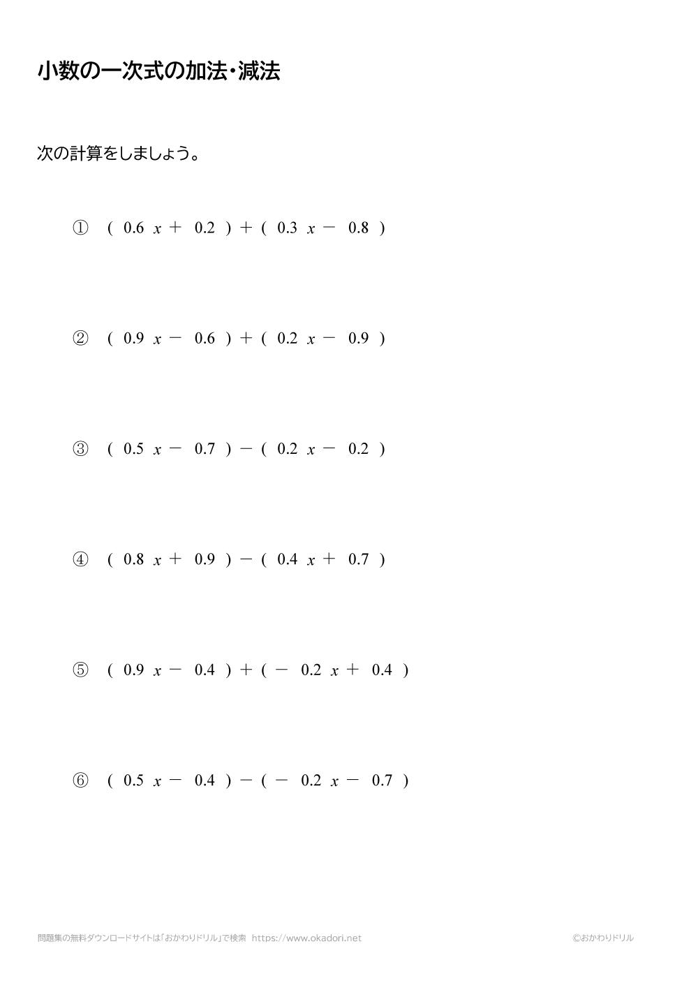 小数の一次式の加法・減法(足し算・引き算)2