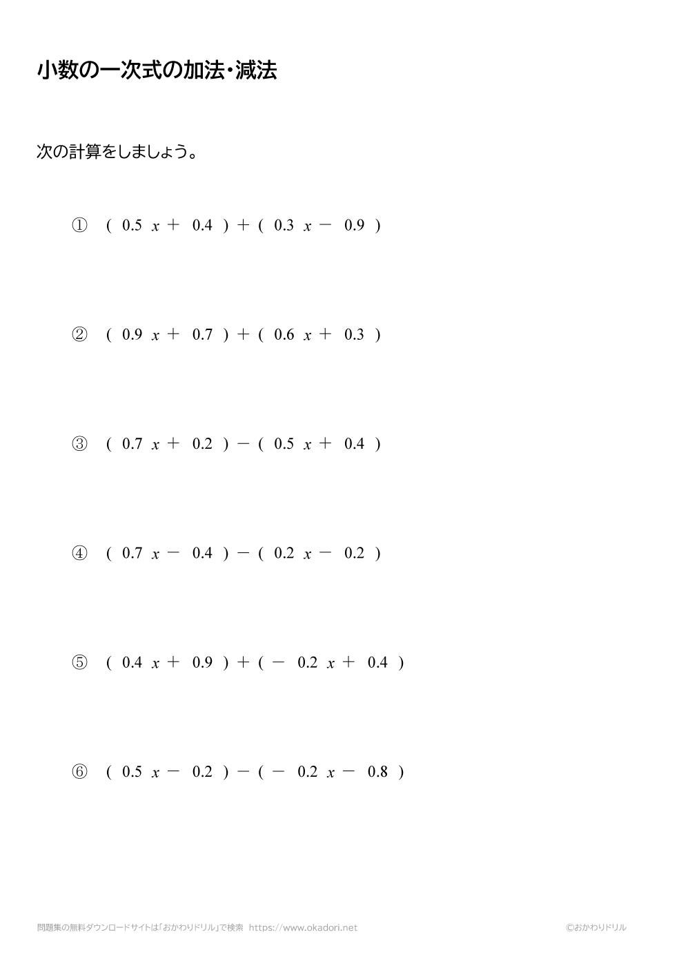 小数の一次式の加法・減法(足し算・引き算)3