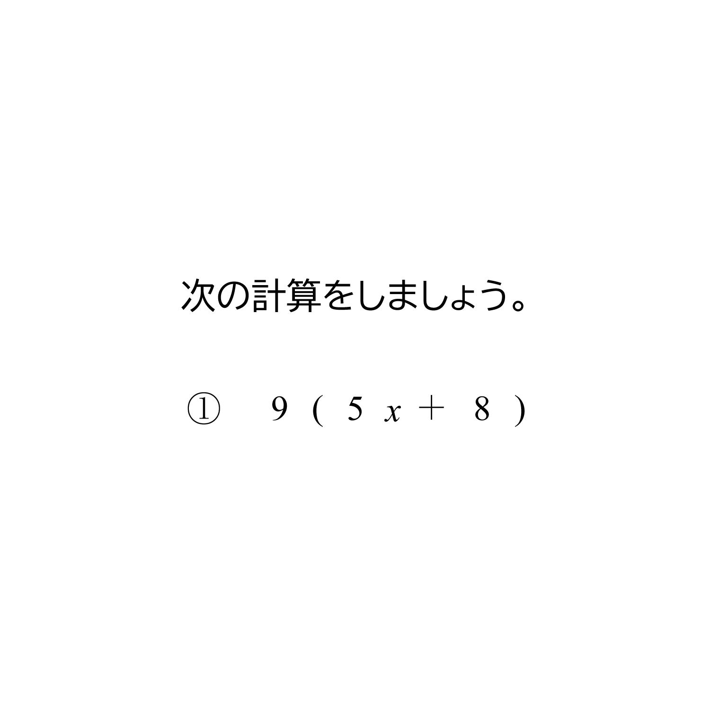 一次式と数の乗法(掛け算)