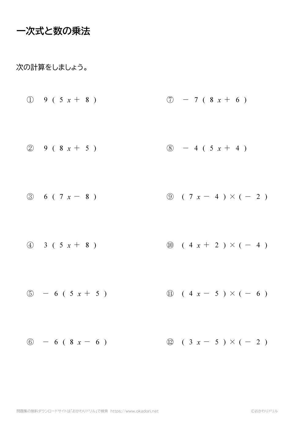 一次式と数の乗法(掛け算)1