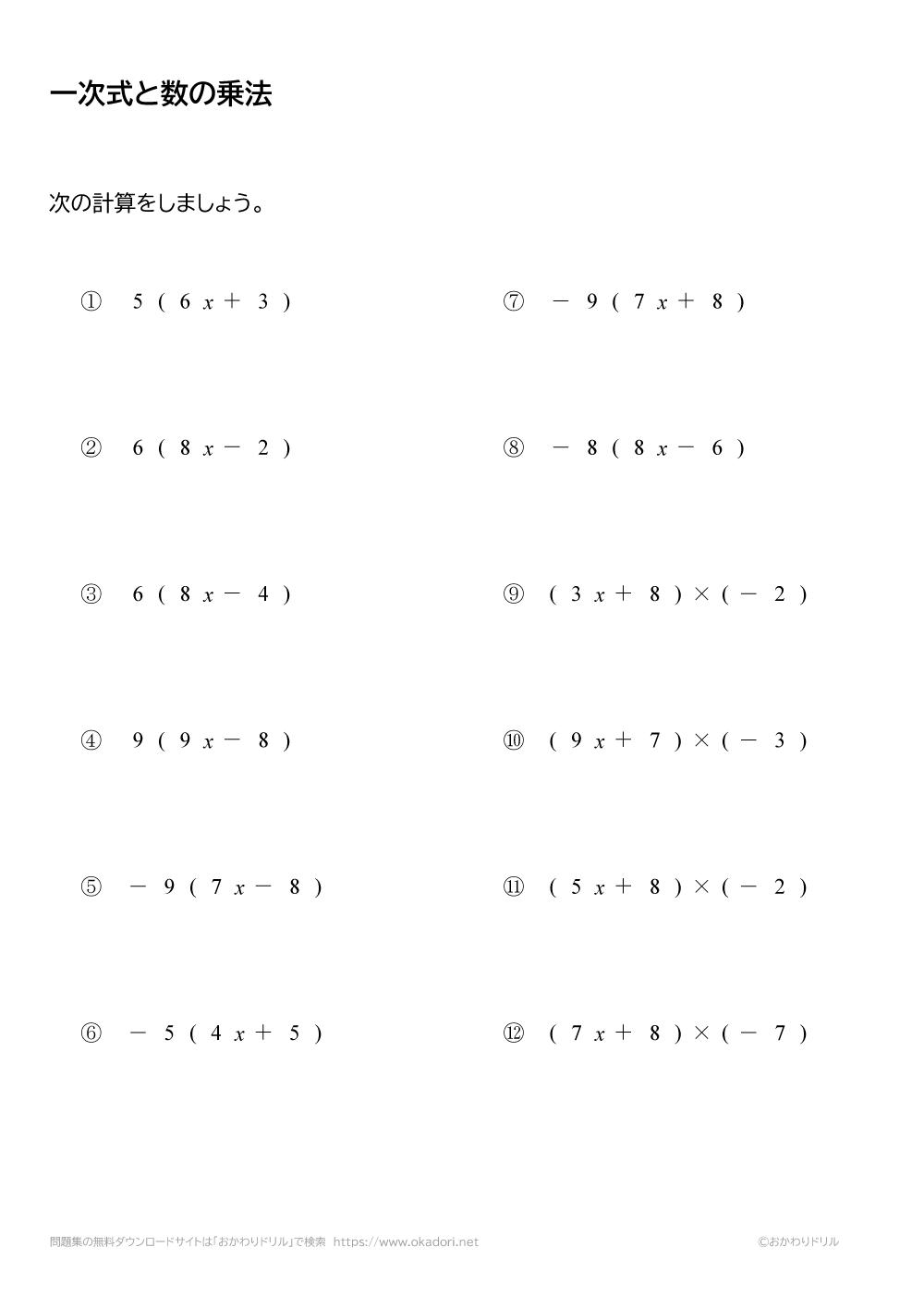 一次式と数の乗法(掛け算)2