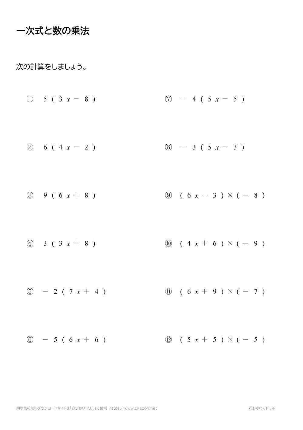 一次式と数の乗法(掛け算)4
