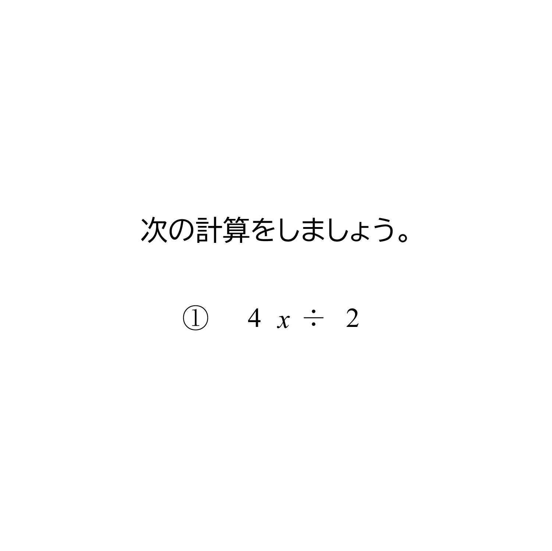 一次式と数の除法(割り算)
