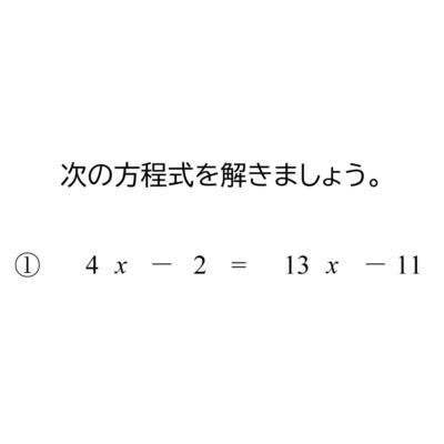 両辺にxを含む項がある一次方程式