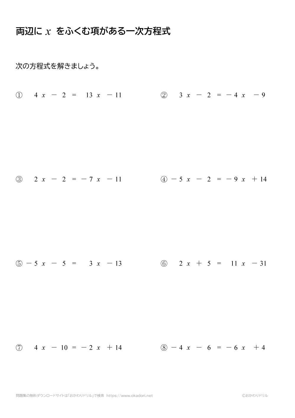 両辺にxを含む項がある一次方程式1