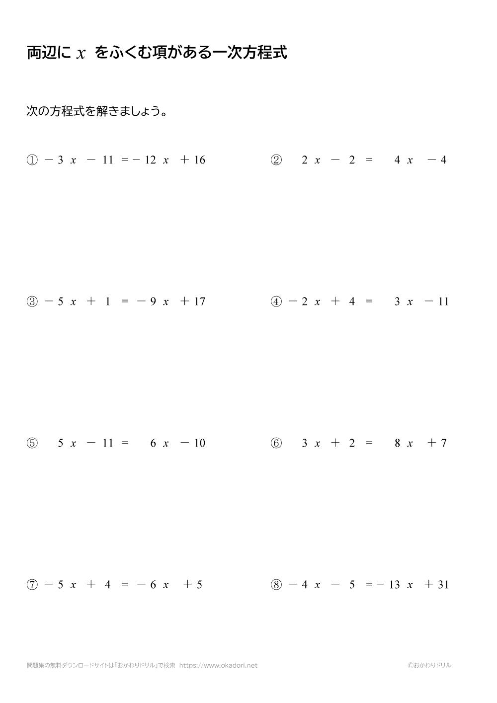 両辺にxを含む項がある一次方程式2