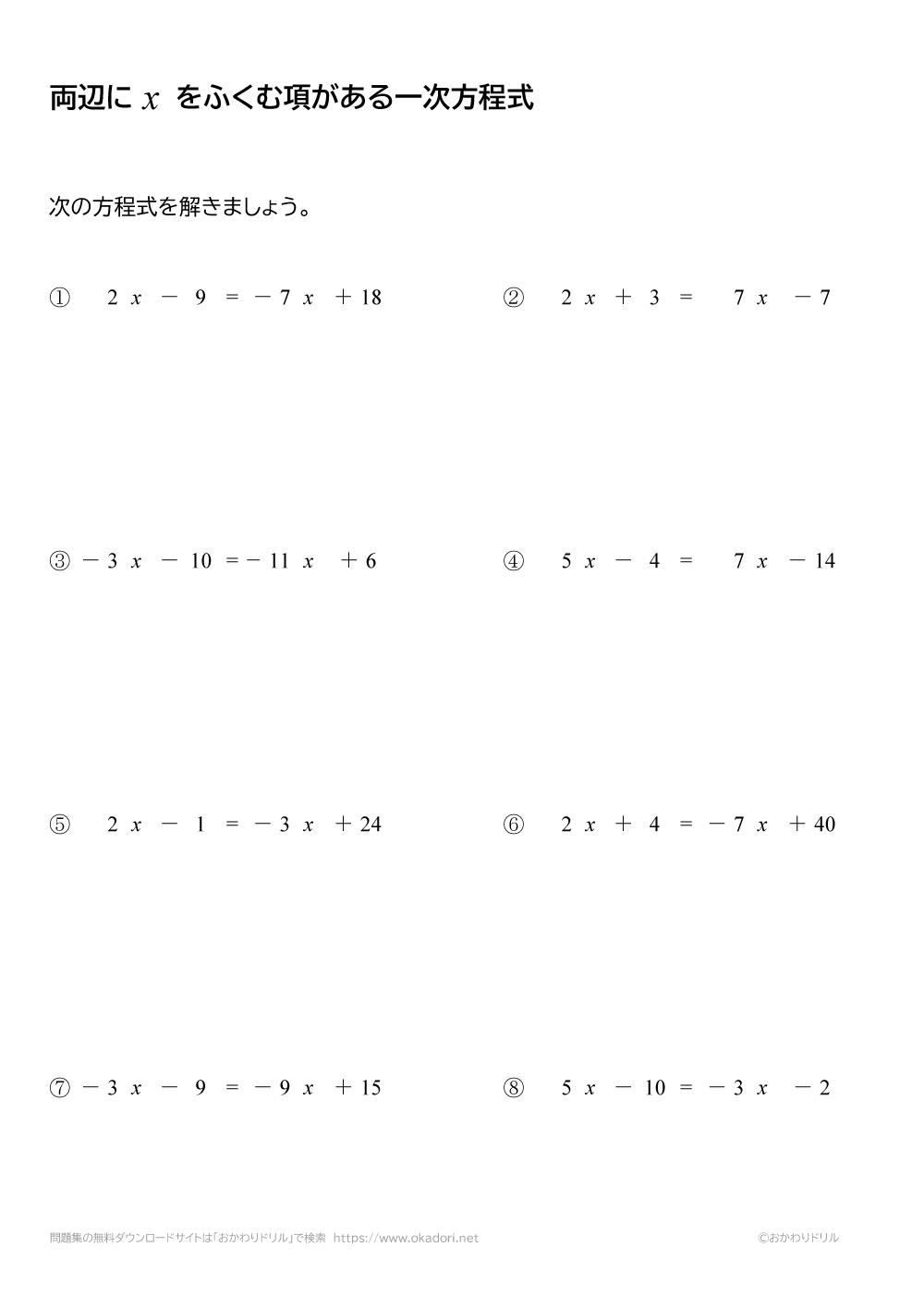 両辺にxを含む項がある一次方程式4