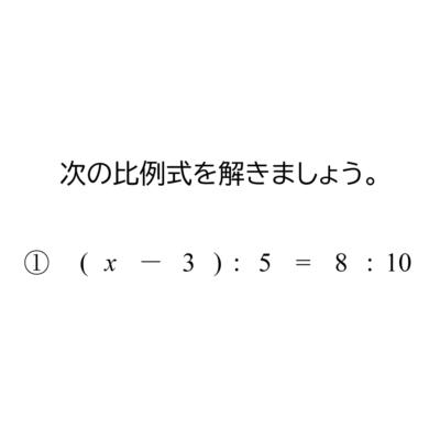 かっこを含む比例式と一次方程式